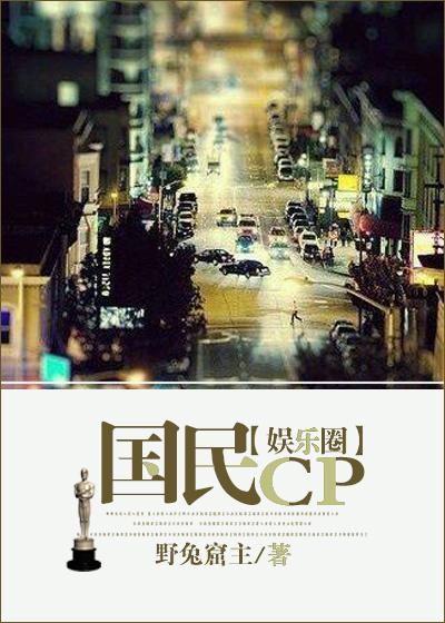 国民CP(娱乐圈)