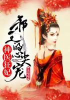 神医狂妃:邪王的心尖宠妻