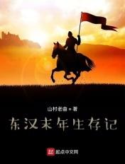 东汉末年生存记