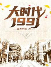 大时代1991