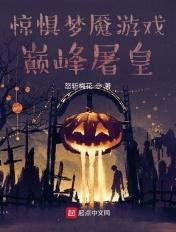 惊惧梦魇游戏:巅峰屠皇