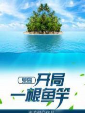 荒岛:开局一根鱼竿
