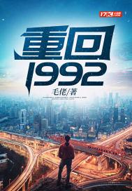 重回1992